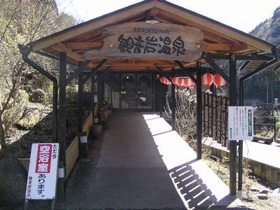 観音岩温泉1