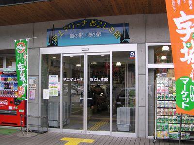 20090329 漁師食堂2