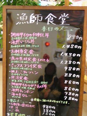 20090329 漁師食堂5