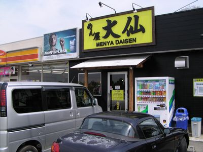 20090405 大仙1