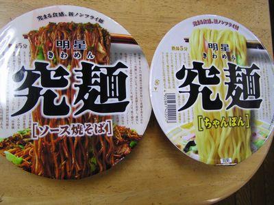 200904012 究麺1