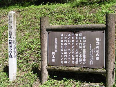 20090419 幣立神宮8