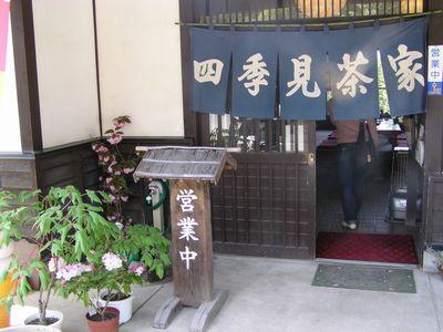20090419 四季見茶家1