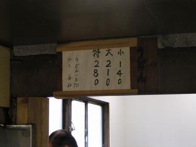 210428 宮川製麺2