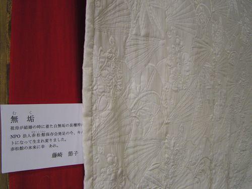 090516赤松館6