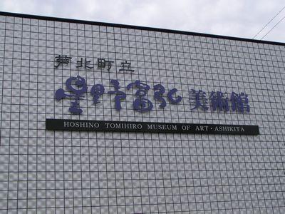 210516 星野美術館1