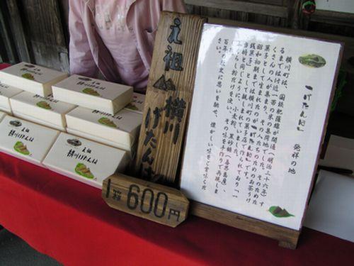 210523 横川、嘉例川駅6