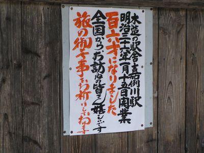 210523 横川、嘉例川駅9