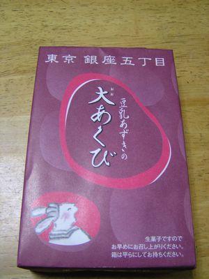 210528 東京土産1