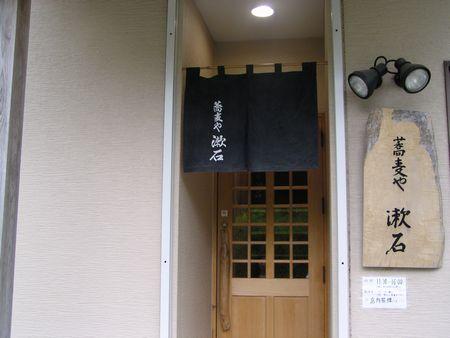 210613 漱石2
