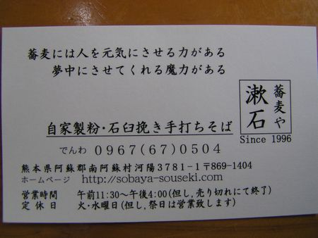 210613 漱石4