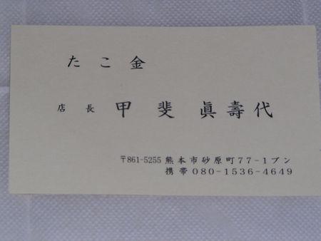 210905 たこ金6