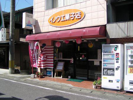 210906 イノウエ菓子店1