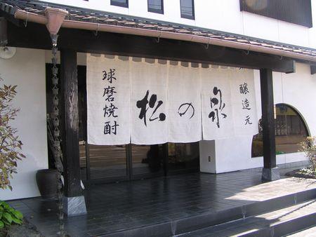 210919 松の泉酒造1