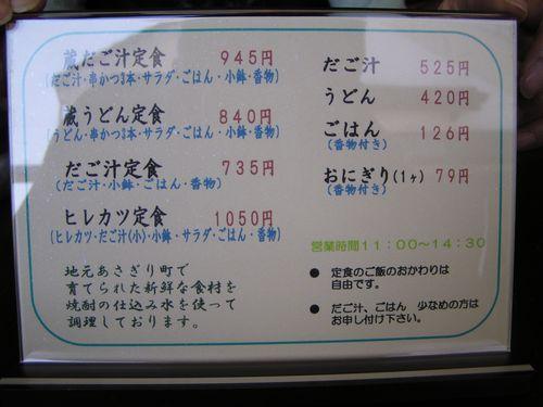 210919 松の泉酒造5