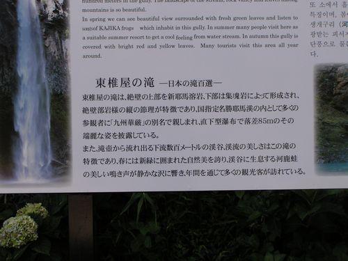 210920 東椎屋の滝2