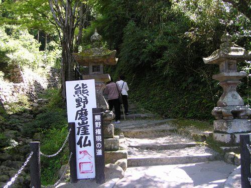 210920 熊野磨崖仏1