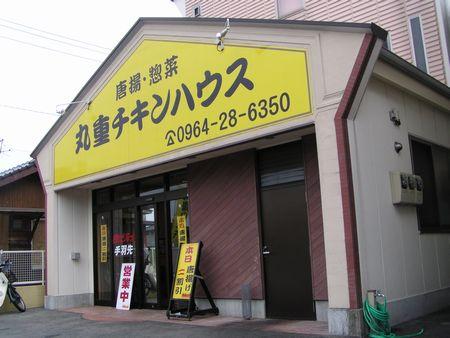 210923 岡岳公園1