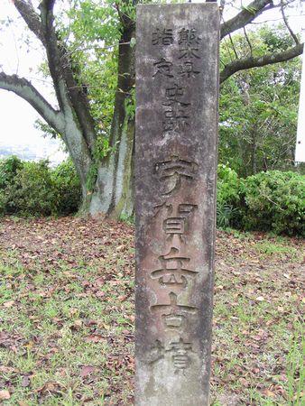 210923 岡岳公園14