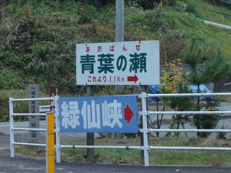 211024 青葉瀬と道駅3