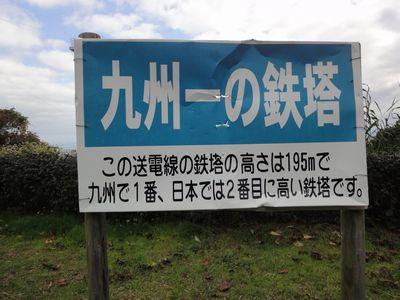 211206 下大戸ノ岬鉄塔1
