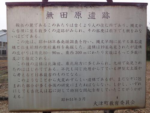 211213 無田原遺跡2