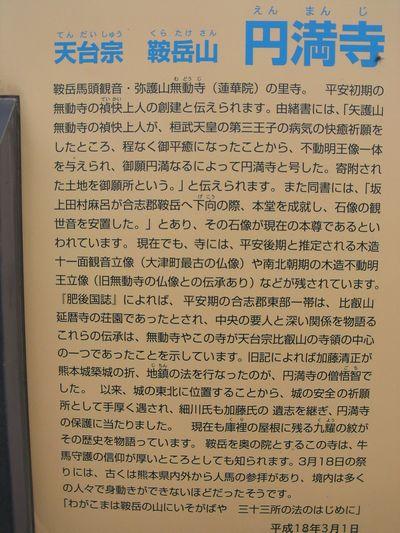 211213 円満寺1