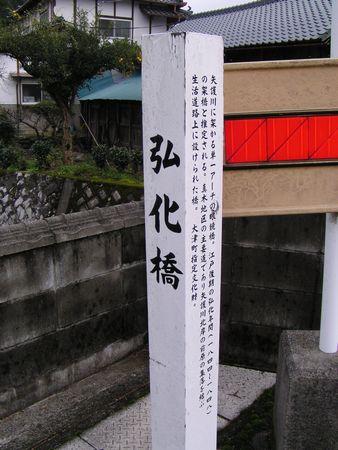 211213 弘化橋1