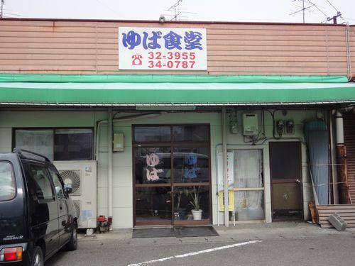 211215 ゆば食堂3