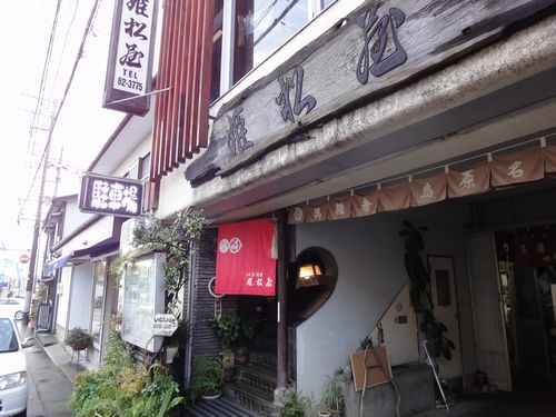 211223 姫松屋1