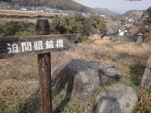 220130 迫間橋1