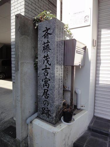 220220  斉藤茂吉1
