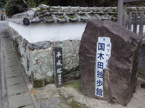 220306 佐伯武家屋敷9-1