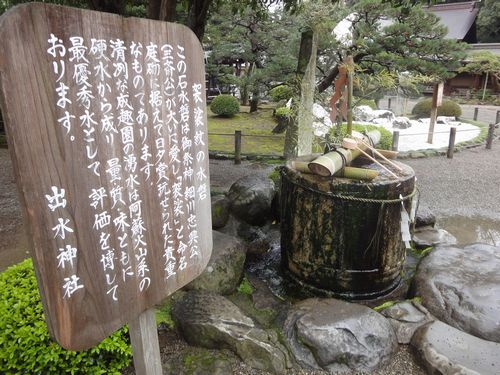 220313 出水神社4