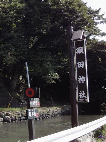 20100322 瀬田神社1