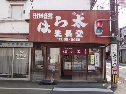 20100322 生長堂1