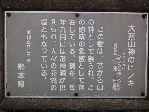 220411 大藪山神1