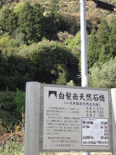 220424 白髪岳天然橋3