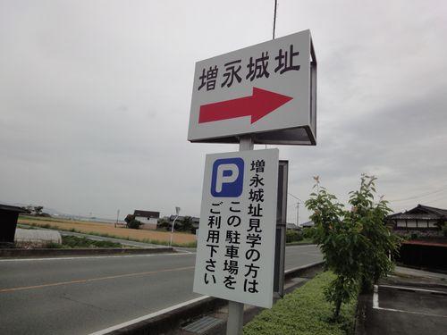220522 増永城址0