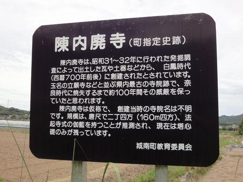 220612 陳内廃寺3