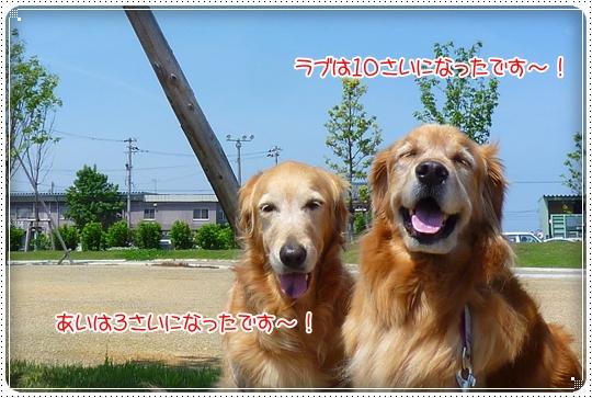 2010,5,31お誕生日3