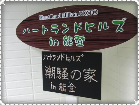 2010,627能登7