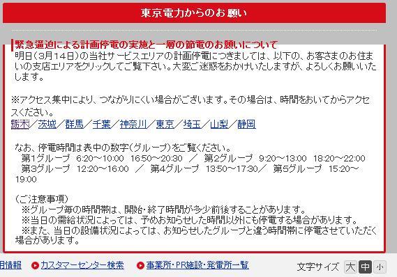 東京電力のお知らせ