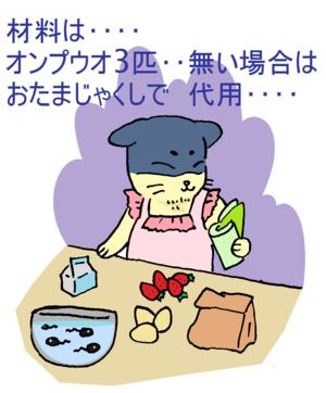 オッタマケーキ作成