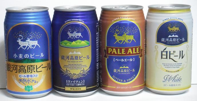 銀河高原ビール4種