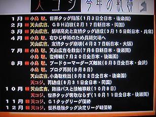 20081212_tenkoji_3.jpg