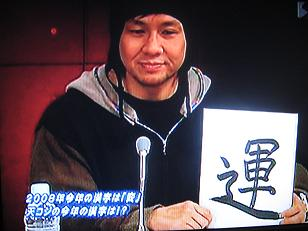 20081212_tenkoji_5.jpg