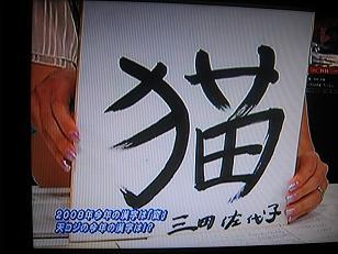 20081212_tenkoji_6.jpg