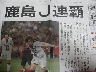 kashima_gogai.jpg