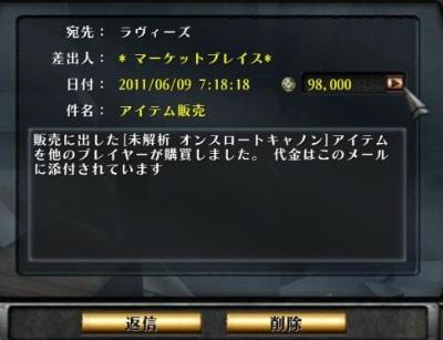 2011060904.jpg